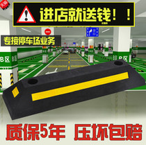 Rubber plastic parking space locator parking Gear Car reverse limit device wheel stop car stop rubber deceleration belt