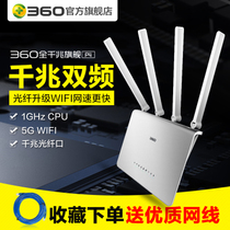 360 Security routing gigabit wireless router P4 home large size wifi through the wall high-speed 1000M fiber 5g