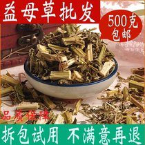 Motherwort herbal medicines motherwort tea authentic tea feet 500 grams of millable motherwort powder Chinese herbal medicine