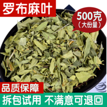 Xinjiang origin authentic apocynum leaves 500g apocynum leaves wild purple tea bulk non-tongrentang