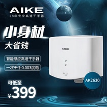 AIKE Aike automatic induction hand dryer High-Speed Jet Dry mobile phone bathroom home hand dryer