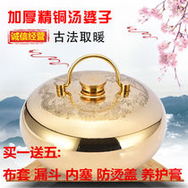 Traditional pure copper thick soup brooch soup Muzi warm hand treasure water hot water bag warm Palace warm foot warm quilt Environmental Protection