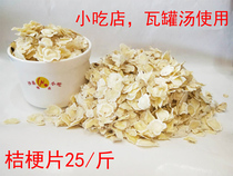Campanulaceae pieces of bulk non-ginseng tablets 1 kg (500g)stew pot material farm from seed
