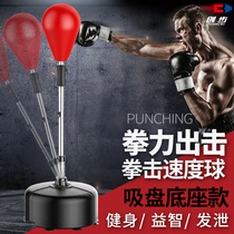 Step boxing speed ball Magic reaction training equipment vent home tumbler vertical children adult sandbags