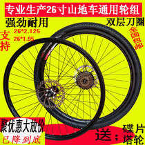 Bicycle wheel set 26 inch 1 95 mountain bike disc brake 36 hole aluminum alloy universal wheel set front and rear wheel hub