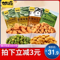Gan source crab flavor melon seeds beans green pea 925g can eat long bulk optional supermarket snacks