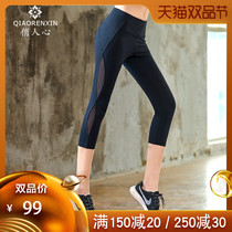 Pretty heart yoga pants female summer thin section tight waist elastic seven pants slim thin running fitness pants breathable
