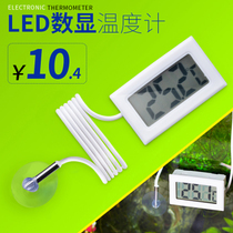Fish tank thermometer high-precision aquarium diving electronic thermometer glass fish tank hook fat mini