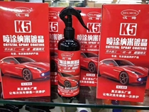 K5 hand spray coating coating crystal nano-agent coating Crystal coating package coating Crystal hand spray car wax