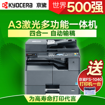 Kyocera TASKalfa 2211 black and white copier print copy scan fax transmitter