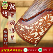 Shanghai Dunhuang Guzheng 694DD-H Redwood Students Adult Examination-level professional playing piano