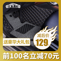 Full surround car mats universal easy to clean floor mats C-RV ten generation Civic Accord Harvard h6m2 MG zs