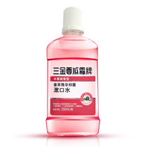 Sanjin mouthwash in addition to bad breath sterilization men and women to tooth stains fresh breath saliva pregnant women portable mouthwash
