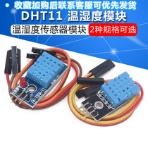 DHT11 humidity module DHT22 temperature and humidity module sensor electronic building blocks module board digital switch