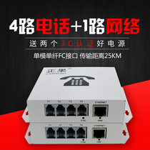 Zhengguo 4-way telephone with 1 network telephone optical end pcM voice transfer single mode pair