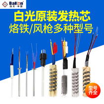 White soldering station hot air gun electric soldering iron desoldering station heating core metal heating core ceramic heating core accessories