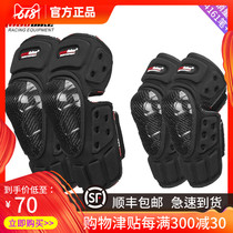 Summer carbon fiber motocross knee elbow men and women wind and fall riding motorcycle four seasons riding gear