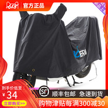Motorcycle car cover pedal electric motor moped rain sunshade car dust thickening sunscreen rain cover universal