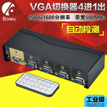VGA switch 4 into 1 high-definition remote video computer host monitor conversion sharer four into a