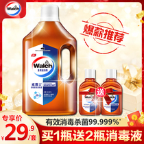 Wei Lu Shi clothing home disinfectant 1L send 2 60ml disinfectant authentic sterilization family disinfection