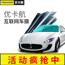 Youka air car Film car Film car Film whole car Film Sun Film car glass explosion-proof insulation film