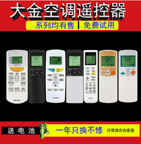 Dajin air conditioning remote control universal ARC433A 75 15 82 93 95 470A11 455A1 423A3.
