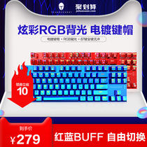 Thor K750 clavier mécanique de jeu 87 ordinateur à clavier eat chicken cable gaming internet cafés Internet Cafés Green shaft keyboard black shaft