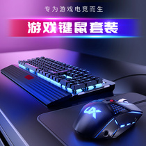 Keyboard and mouse set true mechanical feel Gaming Gaming Desktop computer wired notebook office home internet cafes three-piece headset two pieces of metal keyboard mouse to eat chicken peripherals two special