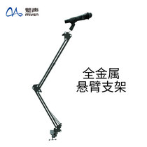 Charm sound metal shockproof frame folding desktop cantilever microphone stand