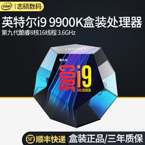 Intel Intel i9-9900K i9-9900K boxed desktop computer processor 1151-pin cpu