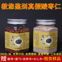 Zanhuang County wild suanzaoren powder domestic help to sleep fried suanzaoren cream soup sleep suanzaoren tea herbs 200 grams