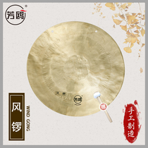 Fang OU gong drums brass instruments copper Luo Luo Luo shenluo Qin cavity National Opera Troupe percussion send gong hammer