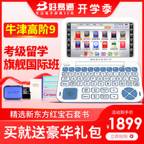Good Eason wn-10 electronic dictionary English Learning Machine real pronunciation Longman Oxford High-Order English-Chinese electronic dictionary dictionary grading abroad translator Junior High School University students apply