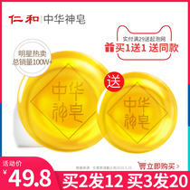 Renhe mite soap acne sulfur Chinese god soap face sea salt horse Oil Facial female male deep cleaning to mites