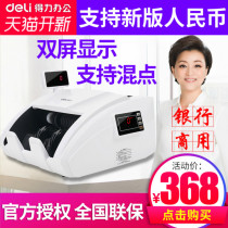 3927 Small Intelligent Portable banknote counting machine 2015 new RMB Bank special mixing point