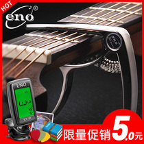 ENO Eno shift clip folk guitar ukulele universal musical instrument accessories metal tuner pitch clip