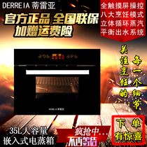 Tereja embedded electric steam box L01 home multifunction built-in steam oven black mosaic electric steam oven