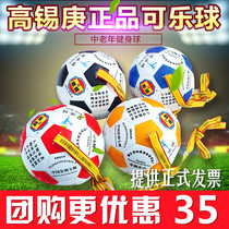 Genuine jiajian Gao xigeng Cola ball third five generation fitness ball elderly children students with a ball