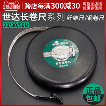World up tool fiber long tape measure steel tape measure Kay radium Kaili insulation rice ruler 20 30 meters 50m 91351