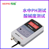 Weipro Webb FISH Tank ph ph tester PH2000 aquarium fish tank ph meter ph test