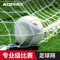 Filet de Football bold 11 personnes 7 personnes 5 personnes filet Dragon standard filet dentraînement durable futsal net