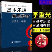 Basic music theology general teaching material Li heavy light music science knowledge base teaching material Li heavy light primary music science teaching material.