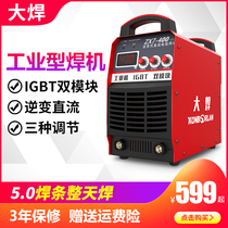 Large welding zx7-400 315 industrial Grade welding machine 220v 380v dual-use automatic dual-voltage DC welding Machine