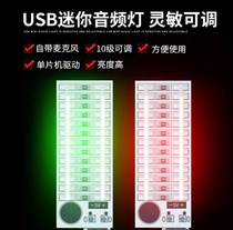 USB Voice Audio Spectrum LED Light Board Production Music Rhythm Light Sensitivity Ajustable 2 x 13