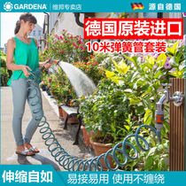 Germany imported Gardena 10 meters spring tube suit balcony watering cleaning easy to use not winding 18424