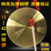Qin Xiang Causeway 15 22 32cm festive gong adult flood warning gong three and a half props gong pure copper instrument