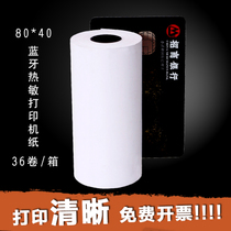 Hao Bo 8040mm Bluetooth thermal paper 80x40 mini printer thermal cash register paper 36 roll pieces