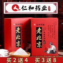 (Buy 3 get 8)Renhe old Beijing sleep foot paste Wormwood ginger foot paste foot paste leaves foot paste men and women