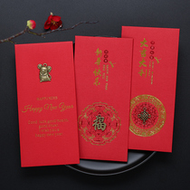 Red envelopes New Year Personality creative 2020 year of the year of the mouse Spring Festival New Year Money married red envelopes New Year red envelopes custom