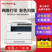 Fuji Xerox s2110n copier a3 printer black and white laser multifunction machine network printing color scanning digital copier office commercial Xerox s2011 upgrade